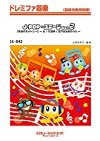 JーPOP・ステージ Vol.2―【鬼滅の刃メドレー】炎/紅蓮華/竃門炭治郎のうた (ドレミファ器楽 器楽合奏用楽譜)