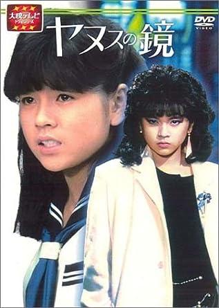 Amazon   大映テレビ ドラマシリーズ ヤヌスの鏡 DVD-BOX 前編 -TVドラマ