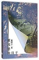 Days In Detention Banquet Of Zhang Xueliang And Zhang Daqian (Chinese Edition)