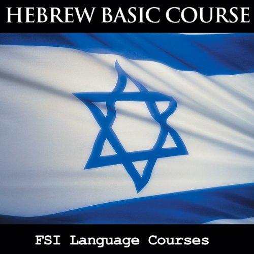 FSI Language Courses: Hebrew audiobook cover art