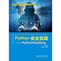 Python security practices: PythonHacking(Chinese Edition)