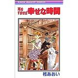幸せな時間―耳をすませば (りぼんマスコットコミックス (841))