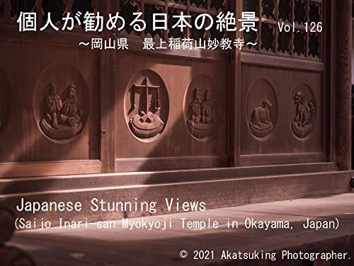 個人が勧める日本の絶景 Vol.126 ~岡山県 最上稲荷山妙教寺~: Japanese Amazing Views Saijo Inarisan Myokyoji Temple