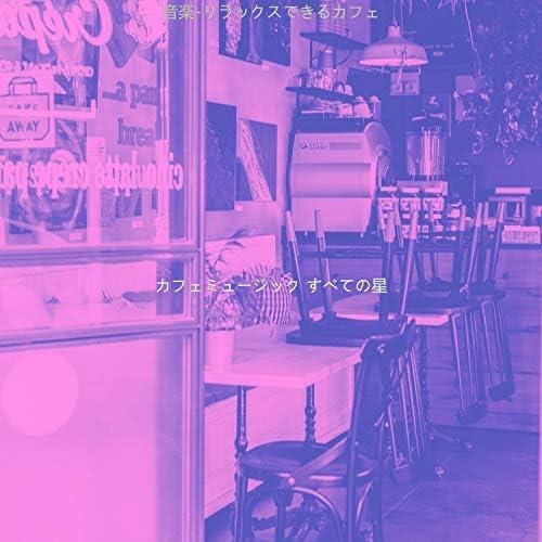 カフェミュージック すべての星