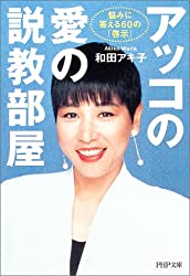 アキ子 顔 病気 和田