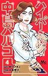 ハイパーミディ中島ハルコ 4 (マーガレットコミックス)