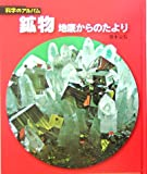 鉱物―地底からのたより (科学のアルバム)