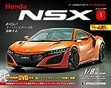 Honda NSX 創刊号 分冊百科 (パーツ付)
