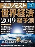 週刊エコノミスト 2019年01月01 08日合併号 雑誌
