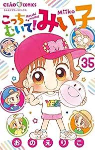 こっちむいて!みい子(35) (ちゃおコミックス)