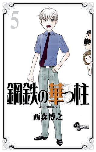 鋼鉄の華っ柱 5 (少年サンデーコミックス)