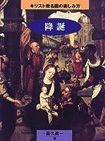 降誕 (キリスト教名画の楽しみ方)