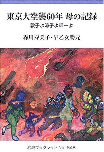 Record of '60 mother air raid on Tokyo - I'm Terukazu Ryoko by Atsuko (Iwanami booklet) (2005) ISBN: 4000093487 [Japanese Import]