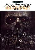 ノスフェラスの戦い―グイン・サーガ(3) (ハヤカワ文庫JA)
