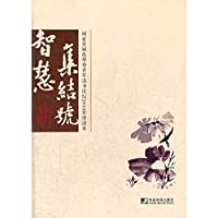 Wisdom Assembly (National Development and Reform Commission 2010 Youth Forum Reader reading)(Chinese Edition)