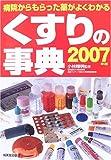 くすりの事典―病院からもらった薬がよくわかる (2007年版)