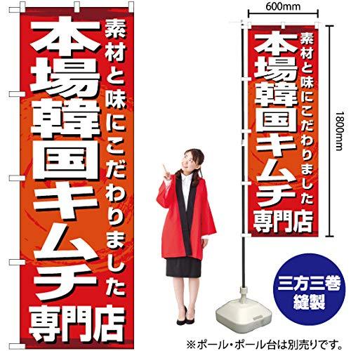 のぼり旗 本場韓国キムチ専門店 YN-3140(三巻縫製 補強済み)