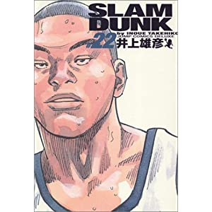 "SLAM DUNK 完全版 22 (ジャンプ・コミックスデラックス)"""