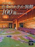 プロが選んだ日本のホテル・旅館100選&日本の小宿 2020年度版