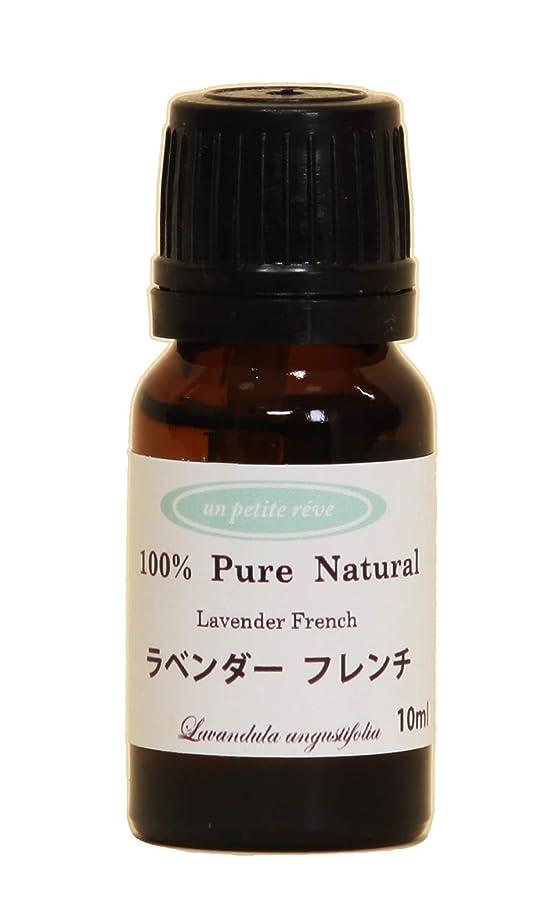鮮やかな上へ請願者ラベンダーフレンチ 10ml 100%天然アロマエッセンシャルオイル(精油)