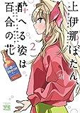 上伊那ぼたん、酔へる姿は百合の花 2 (2) (ヤングチャンピオンコミックス)