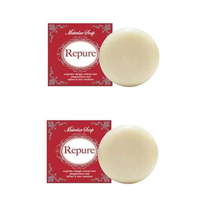 気難しいピービッシュ有害な【2個セット】マテリアソープ Repure(リピュア)? 2個セット 日本ネオライズ