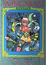 ウイングマン (5) (愛蔵版コミックス)