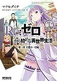 Re:ゼロから始める異世界生活 第一章 王都の一日編 1 (MFコミックス アライブシリーズ)