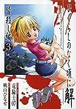 ひぐらしのなく頃に解 皆殺し編 3 (Gファンタジーコミックス)
