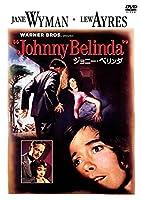ジョニー・ベリンダ [DVD]