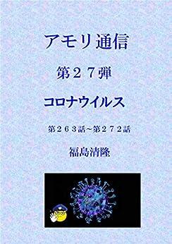 [福島清隆]のアモリ通信第27弾: コロナウイルス