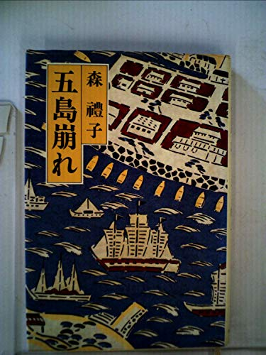 五島崩れ (1980年)