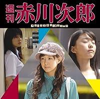 「週刊 赤川次郎」オリジナル・サウンドトラック