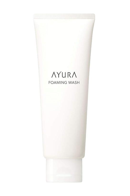 苛性パラダイス逸話アユーラ (AYURA) フォーミングウォッシュ 120g 〈 洗顔料 〉 肌をいたわりながら汚れを落とす つるんとやわらかな素肌へ 洗うたびにうるおいを与えるもっちり濃密泡の洗顔料