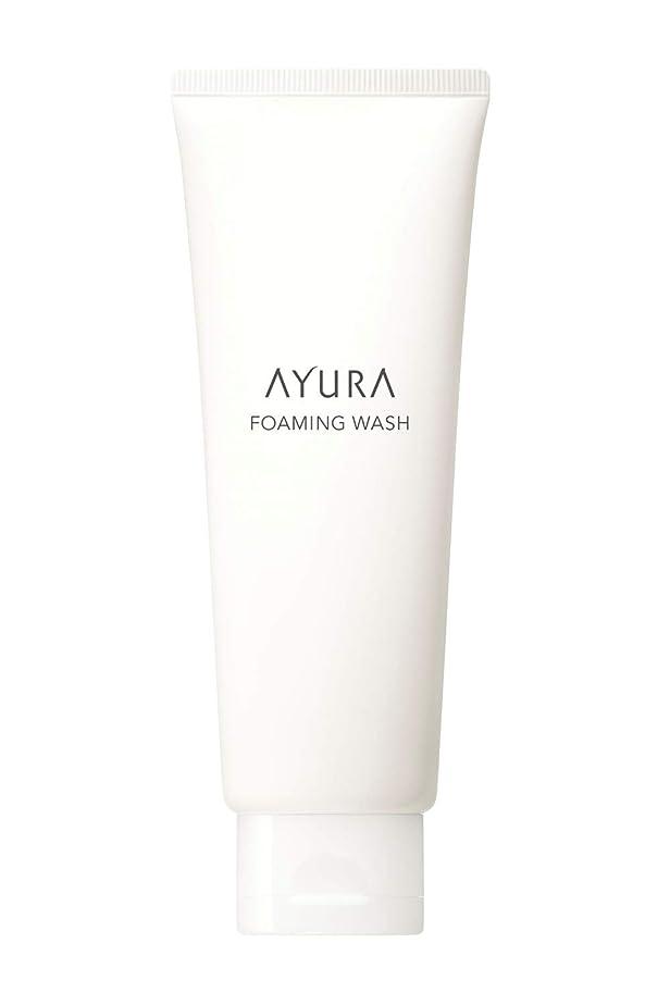例示するあさり家庭アユーラ (AYURA) フォーミングウォッシュ 120g 〈 洗顔料 〉 肌をいたわりながら汚れを落とす つるんとやわらかな素肌へ 洗うたびにうるおいを与えるもっちり濃密泡の洗顔料