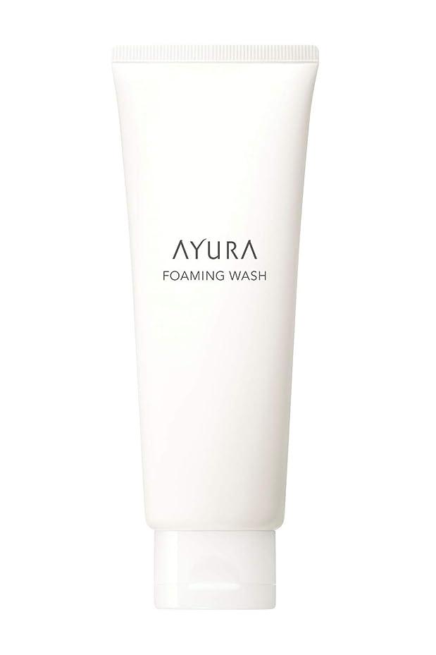 構造的市民お肉アユーラ (AYURA) フォーミングウォッシュ 120g 〈 洗顔料 〉 肌をいたわりながら汚れを落とす つるんとやわらかな素肌へ 洗うたびにうるおいを与えるもっちり濃密泡の洗顔料