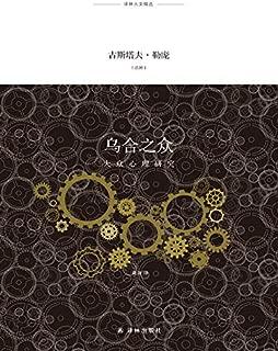 【2018新版】乌合之众:大众心理研究 (译林人文精选)
