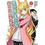 異世界美少女受肉おじさんと(1) (サイコミ×裏少年サンデーコミックス)