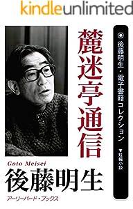 後藤明生・電子書籍コレクション 32巻 表紙画像