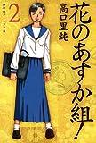 花のあすか組!(2) (祥伝社コミック文庫)