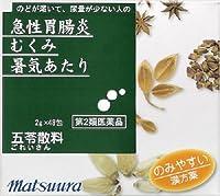 【第2類医薬品】五苓散料エキス〔細粒〕16 48包