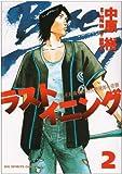 ラストイニング (2) (ビッグコミックス)