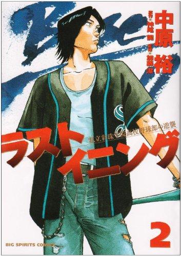 2 Rasutoiningu - Counterattack of private color Pearl Academy High School baseball team (Big Comics) (2004) ISBN: 4091872824 [Japanese Import]
