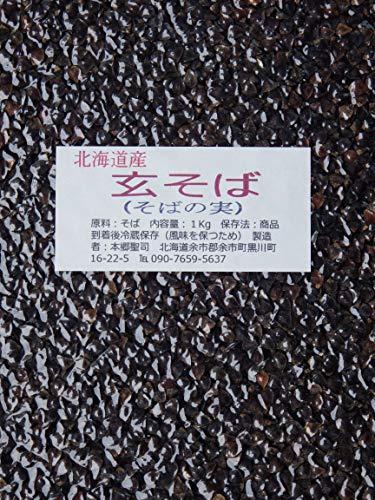 匠製粉 【厳選大粒】 玄そば(そばの実)1Kg 北海道産