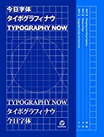 Typography Now: Typography Manual of Latin, Chinese and Japanese