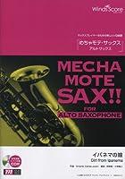 [ピアノ伴奏・デモ演奏 CD付] イパネマの娘(アルトサックスソロ WMS-13-011)