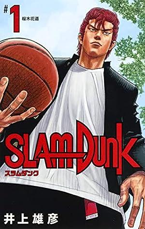 『SLAM DUNK』