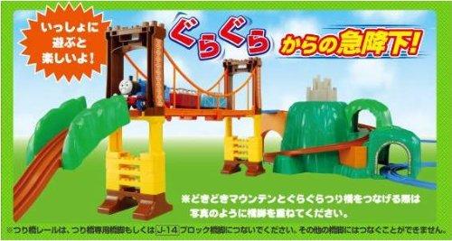 プラレールトーマスぐらぐらつり橋セット