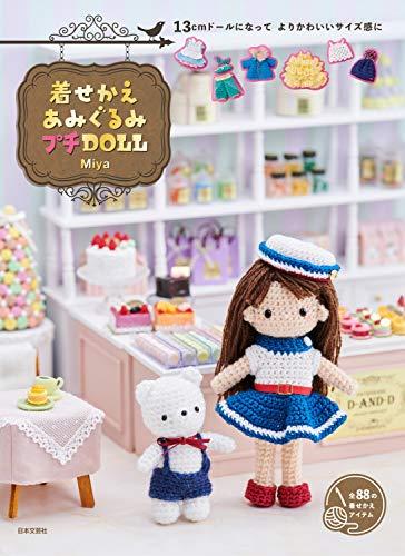 日本文芸社『着せかえあみぐるみプチDOLL』