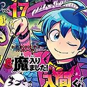 魔入りました!入間くん  17 (17) (少年チャンピオン・コミックス)